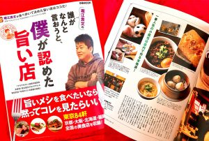 2019年TERIYAKIベストレストラン